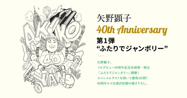 """矢野顕子 40th Anniversary 第1弾""""ふたりでジャンボリー"""""""