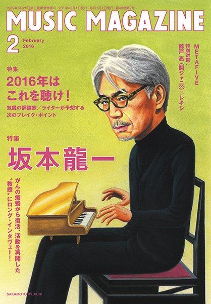 ミュージック・マガジン 2016年2月号