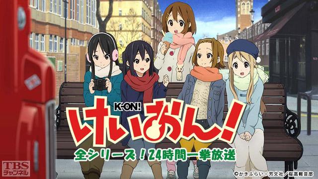 テレビ・映画「けいおん!」全シリーズ24時間一挙放送
