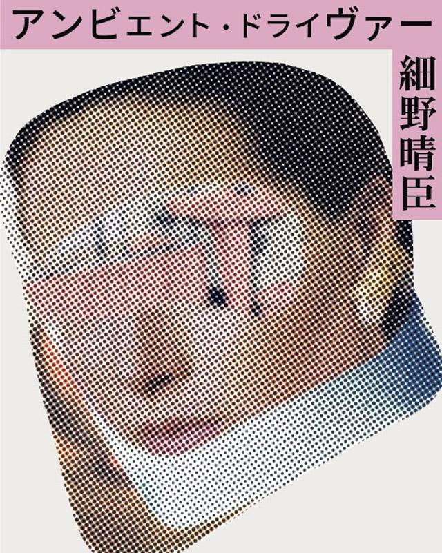 細野晴臣 / アンビエント・ドライヴァー [文庫]