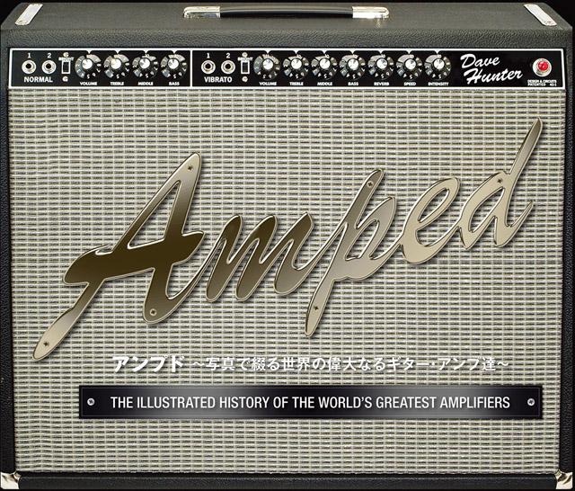 アンプド〜写真で綴る世界の偉大なるギター・アンプ達〜