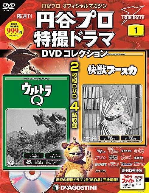 円谷プロ特撮ドラマ DVDコレクション 創刊号