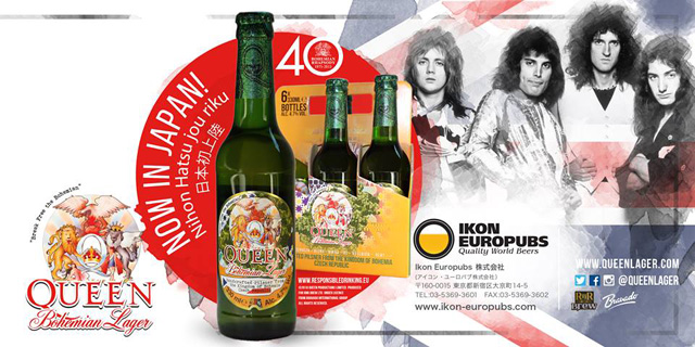 Bohemian Lager - Now Available In Japan