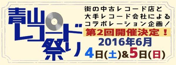 青山レコード祭り 第二回
