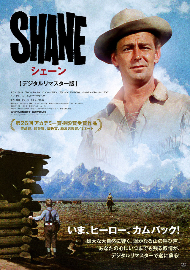 「シェーン デジタルリマスター版」 ShaneTM & Copyright (c) 2016 by Paramount Pictures Corporation. All rights reserved.