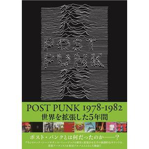POST PUNK 1978-1982 世界を拡張した5年間