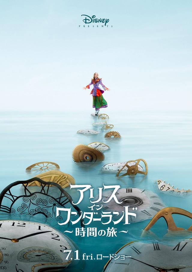 アリス・イン・ワンダーランド/時間の旅