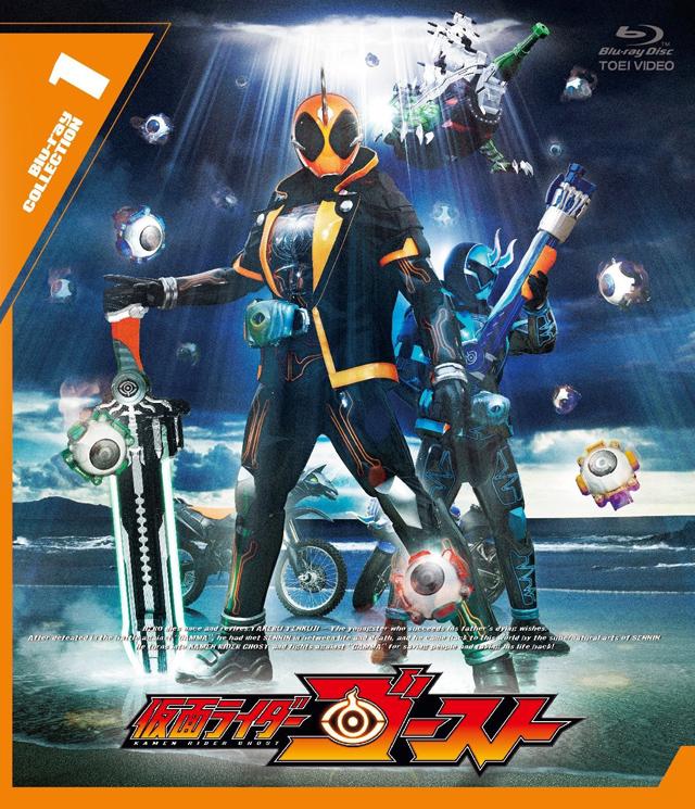 仮面ライダーゴースト Blu-ray COLLECTION 1