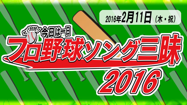 NHK-FM『セパ対抗!プロ野球ソング三昧2016』