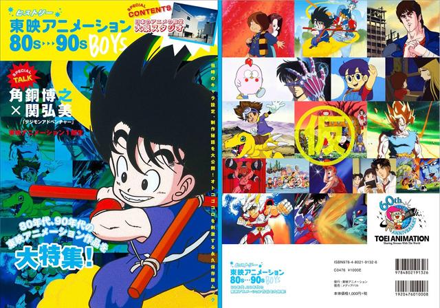 ヒストリー 東映アニメーション 80s〜90s BOYS