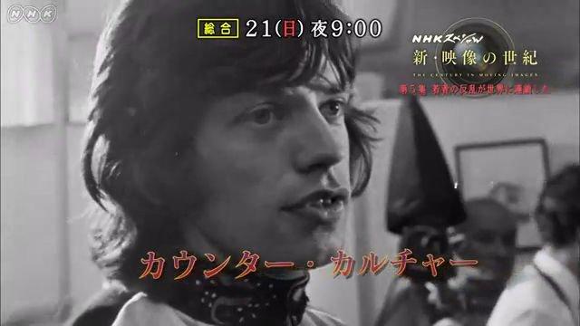 NHK総合『新・映像の世紀 第5集 若者の反乱が世界に連鎖した』