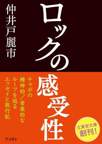 立東舎文庫『ロックの感受性』(仲井戸麗市 著)