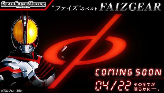 仮面ライダー555 COMPLETE SELECTION MODIFICATION FAIZGEAR(CSMファイズギア)