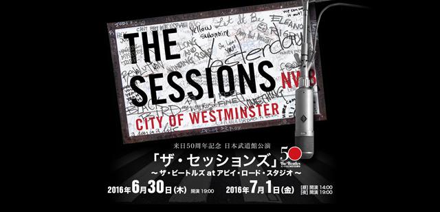 「ザ・セッションズ」 〜ザ・ビートルズ at アビイ・ロード・スタジオ〜