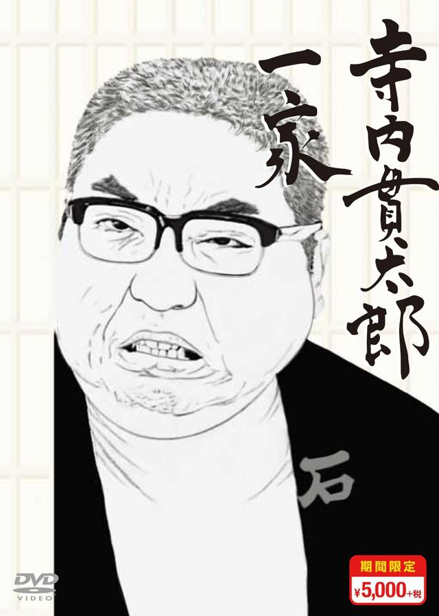 寺内貫太郎一家 期間限定スペシャルプライス DVD-BOX