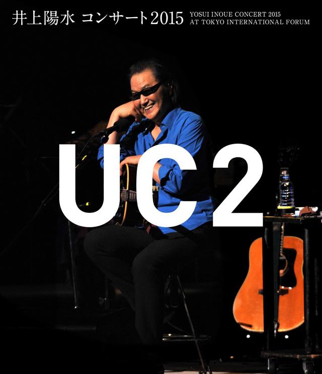 井上陽水 / 井上陽水 コンサート2015 UC2