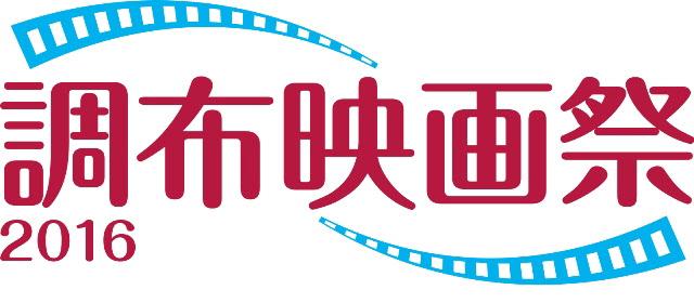 調布映画祭2016