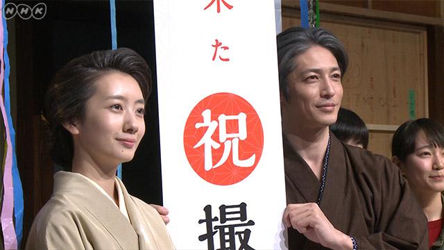 NHK連続テレビ小説『あさが来た』クランクアップ取材会