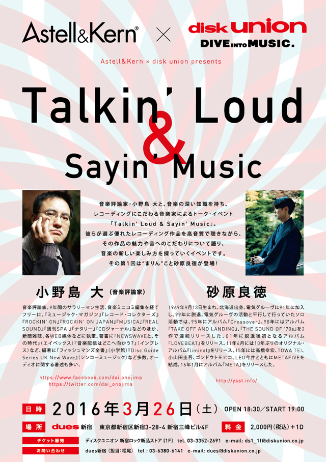 Astell&Kern×disk union presents Talkin' Loud & Sayin' Music