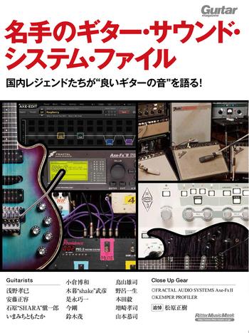 名手のギター・サウンド・システム・ファイル