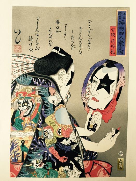 KISS浮世絵『浮世粋男接吻四人衆之内宝琉須丹礼』