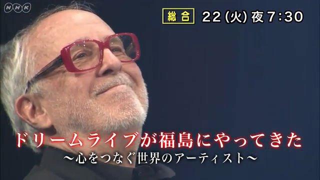 NHK『ドリームライブが福島にやってきた〜心をつなぐ 世界のアーティスト〜』