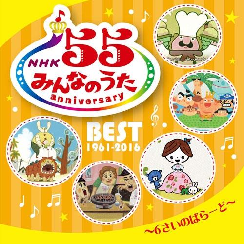 NHKみんなのうた 55 アニバーサリー・ベスト〜6 さいのばらーど〜