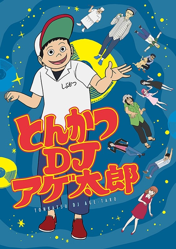 TVアニメ『とんかつDJアゲ太郎』