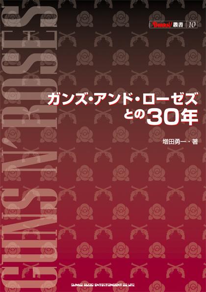 ガンズ・アンド・ローゼズとの30年(増田勇一 著)