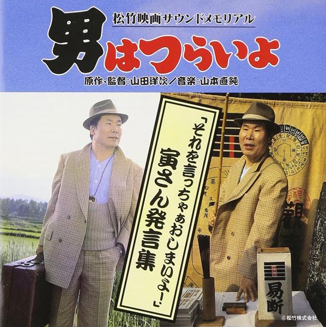 NHK BSプレミアム『ザ・プレミアム 寅さん、何考えていたの? 〜渥美清・心の旅路〜』 7月30日放送