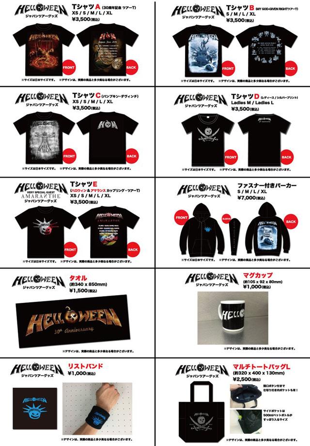 ハロウィン ジャパン・ツアー2016 グッズ