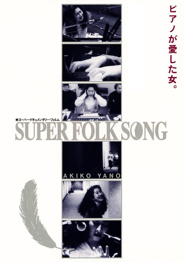 矢野顕子、92年の映画『SUPER FOLK SONG〜ピアノが愛した女。〜』の復活上映決定、デジタル・リマスター版