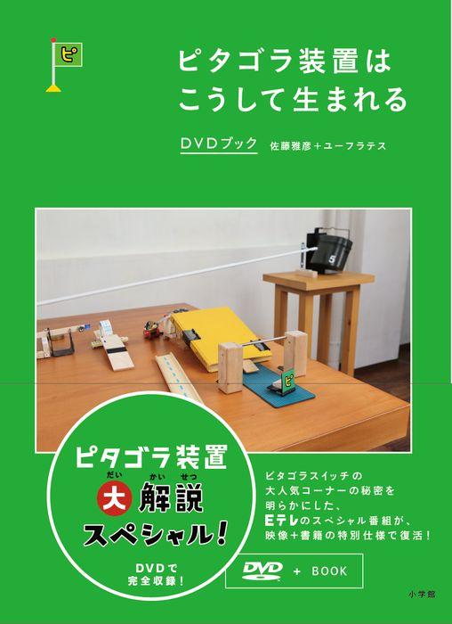 ピタゴラ装置DVDブック3 - nhk-ep.com
