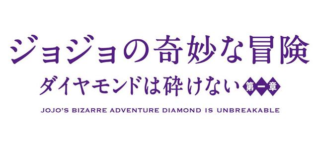 ジョジョの奇妙な冒険 ダイヤモンドは砕けない 第一章