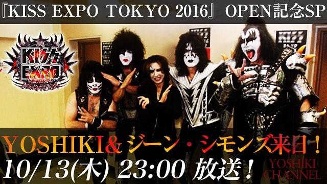 ニコニコ生放送『YOSHIKI&ジーン・シモンズ来日!『KISS EXPO TOKYO 2016』OPEN記念SP』
