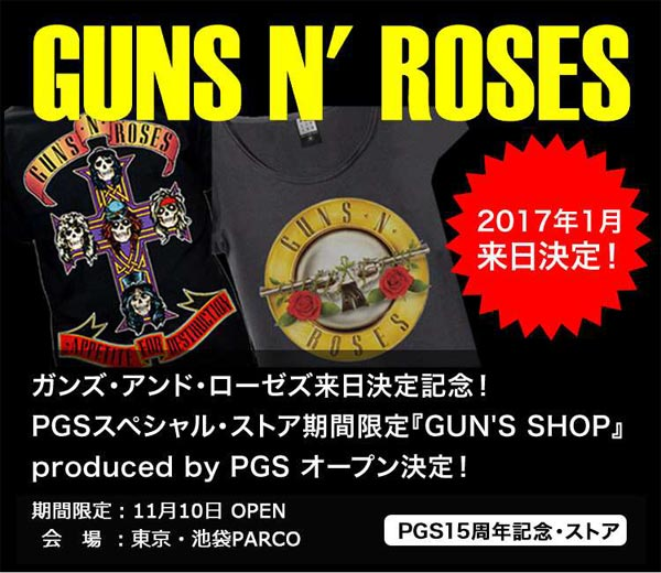 GUNS N' ROSES公式グッズ・ショップ『GUN'S SHOP』