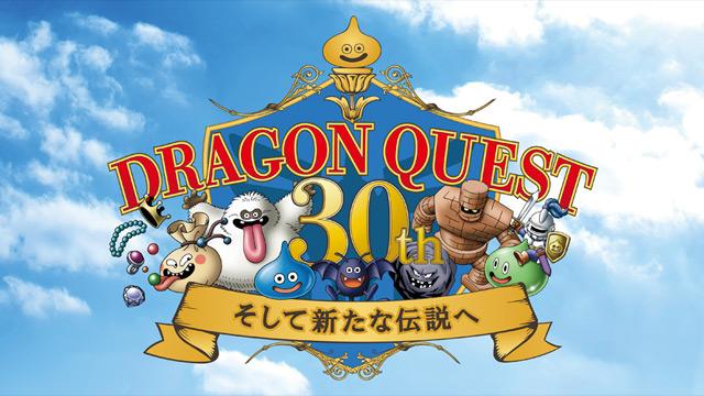 NHK『ドラゴンクエスト30th 〜そして新たな伝説へ〜』 (c)SQUARE ENIX