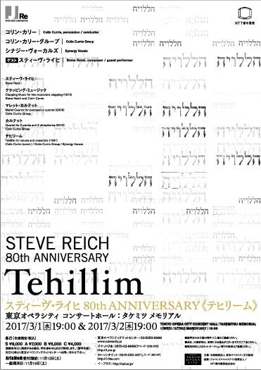 スティーヴ・ライヒも来日、ライヒ80歳記念の特別公演<Tehillim>がテレビ放送決定