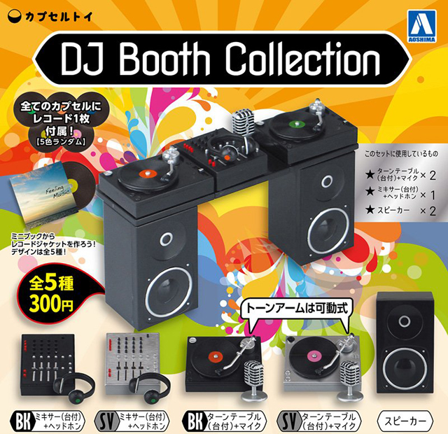 カプセル DJ Booth Collection