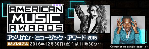 NHK BSプレミアム『アメリカン・ミュージック・アワード 2016』