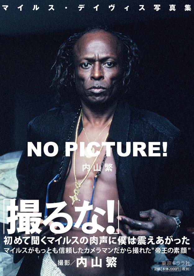 マイルス・デイヴィス写真集 NO PICTURE!