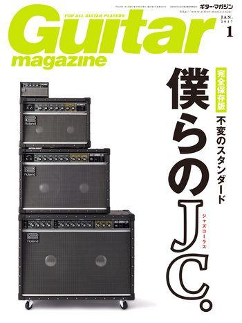 ギター・マガジン2017年1月号