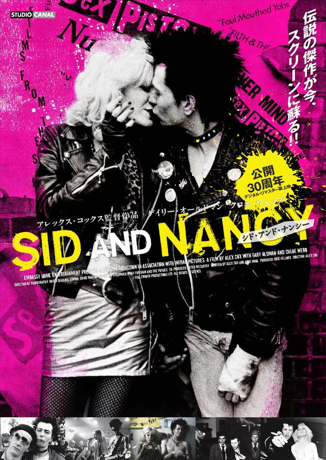 シド・アンド・ナンシー 30周年デジタル・リマスター版