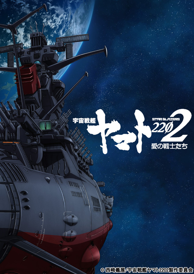 宇宙戦艦ヤマト2202 愛の戦士たちの画像 p1_34