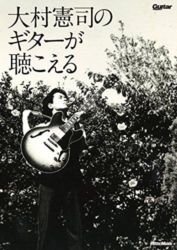 大村憲司のギターが聴こえる
