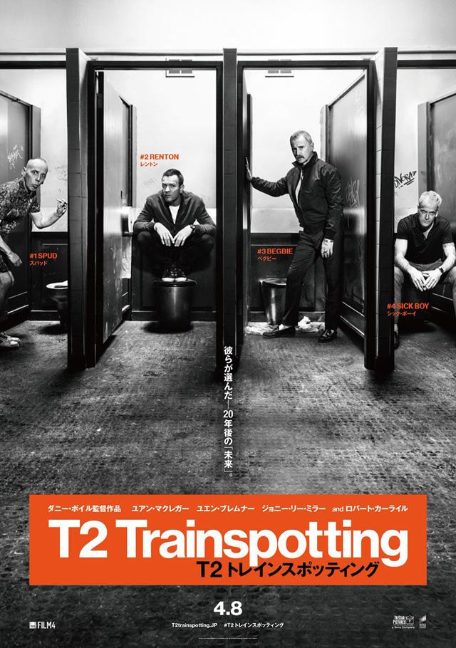映画『トレインスポッティング』の続編『T2 トレインスポッティング』 新たなクリップ映像「Car Park」が公開