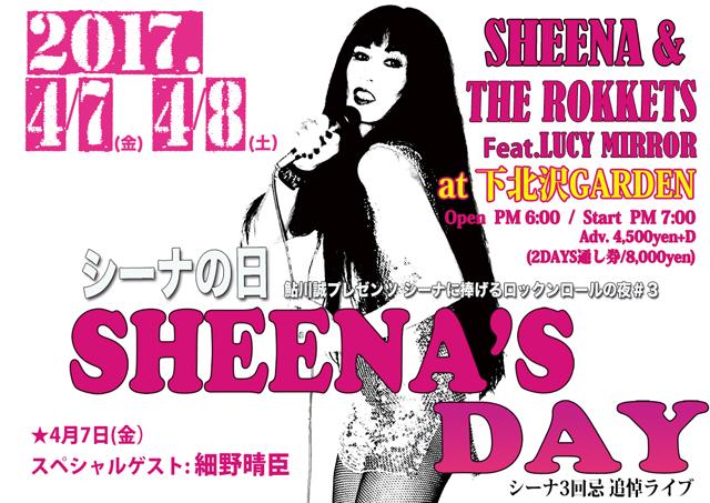 鮎川誠 Presents  『シーナの日』#3 〜シーナに捧げるロックンロールの夜〜