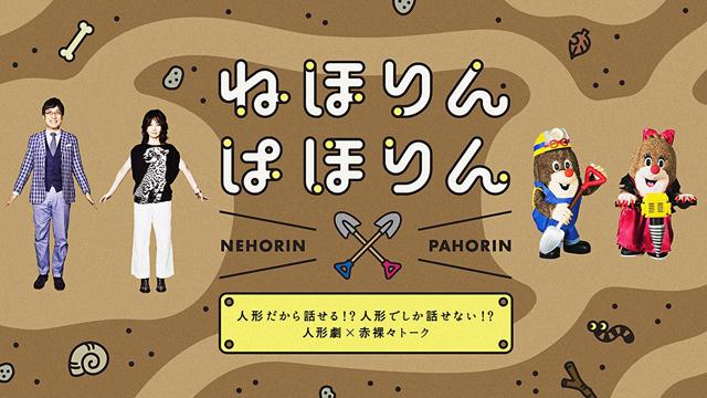 NHK Eテレ『ねほりんぱほりん』 (c)NHK