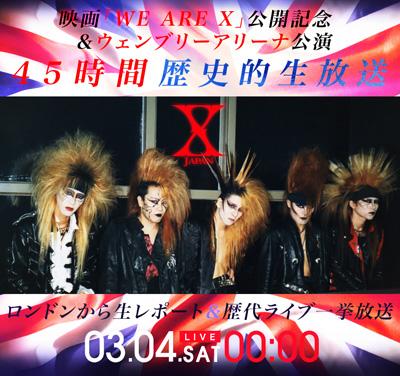 ニコニコ生放送『X JAPAN 45時間生放送〜ウェンブリーアリーナ公演開催記念・ロンドンから生放送&歴代ライブ一挙放送〜』