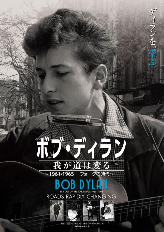 ボブ・ディラン/我が道は変る 〜1961-1965 フォークの時代〜